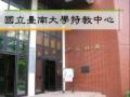 台南大學特教中心